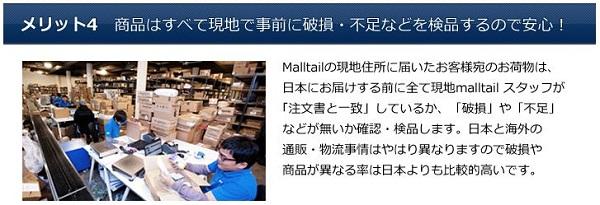 <メリット④安全・安心!>  海外現地に到着した商品は発送前にすべて検品で安心! (破損、商品違い、欠品など)  しかも米国→日本の送料には$1000までの配送保険つき(※ヤマト運輸での発送の場合)