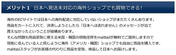 <メリット①買物の選択肢が広がる!>  海外住所を利用することで、日本への発送対応してないショップでも自由に買い物が可能になります。