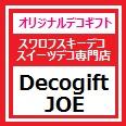 デコギフトJOE / のショップ紹介