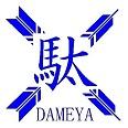 DAMEYA-NET / ダメヤネット のショップ紹介