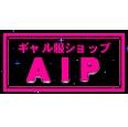 ギャル服激安通販AIP  / のショップ紹介