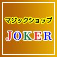 マジックショップJOKER / のショップ紹介