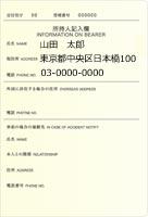 パスポート所持人記入欄最終ページ