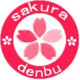 桜でんぶ  / のショップ紹介