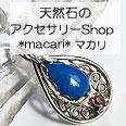 天然石のアクセサリーShop *macari*  / マカリのショップ紹介