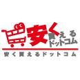 安く買えるドットコム(ヤフオク!) / のショップ紹介