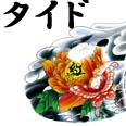 タイド / のショップ紹介