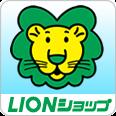 LIONオンラインショップ / のショップ紹介