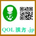 QOL漢方.jp / のショップ紹介